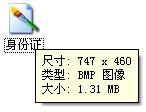 如何修改照片格式及文件大小?